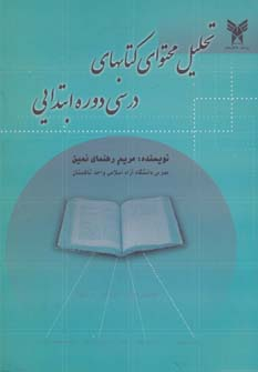 کتاب تحلیل محتوای کتابهای درسی دوره ابتدایی