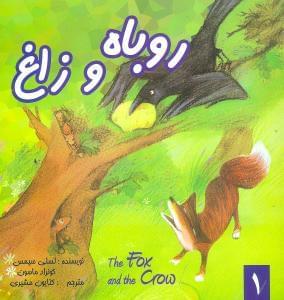 کتاب روباه و زاغ