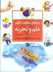 کتاب علم و تجربه