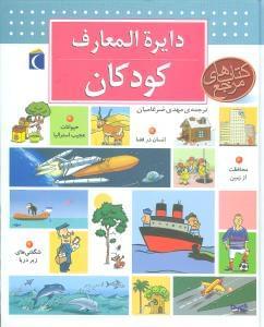 کتاب دایرهالمعارف کودکان