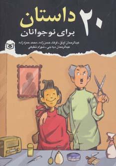 کتاب ۲۰ داستان برای نوجوانان