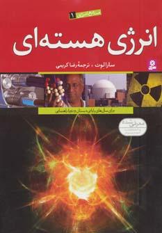 کتاب انرژی هستهای