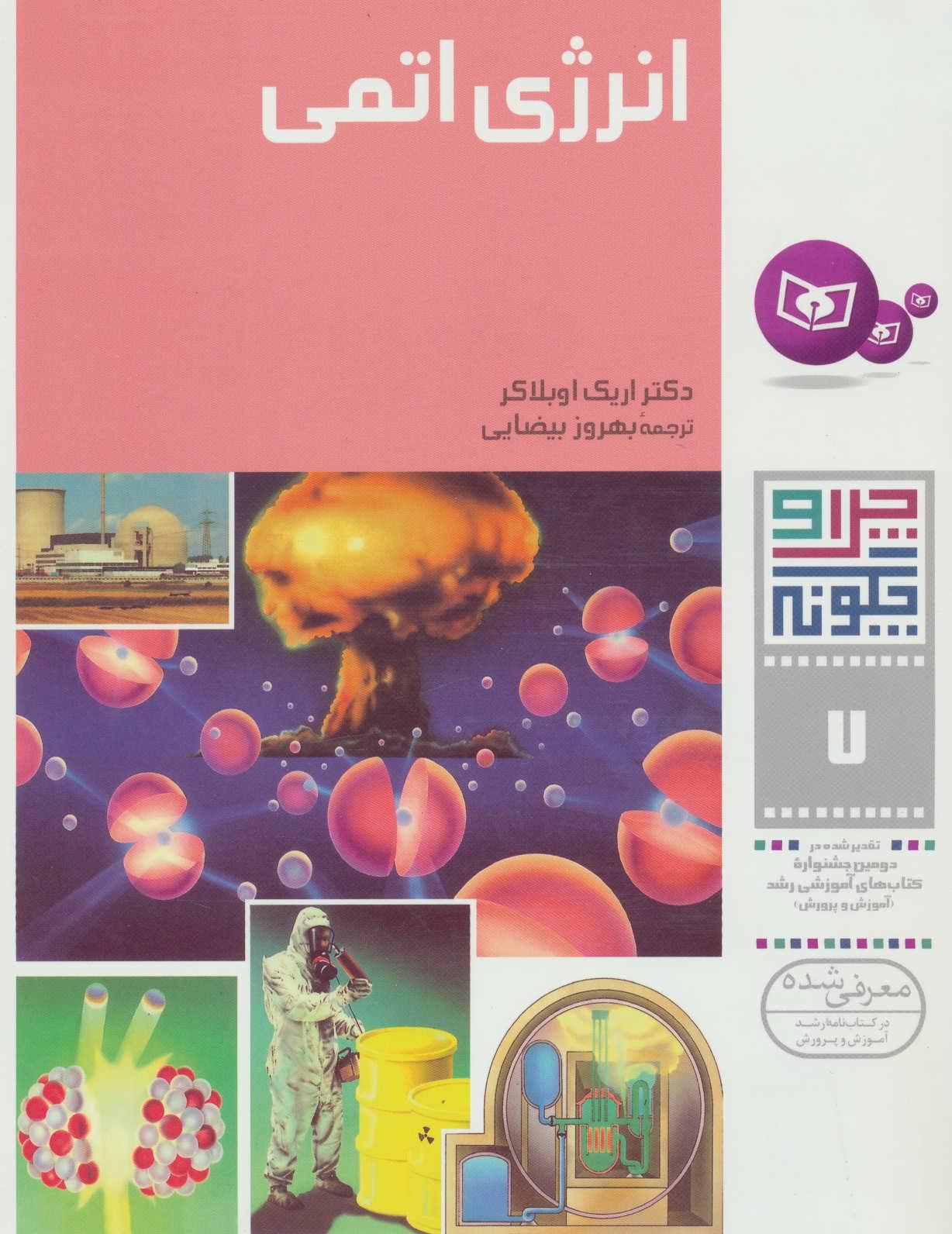 کتاب انرژی اتمی