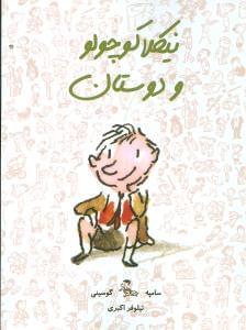 کتاب نیکلا کوچولو و دوستان