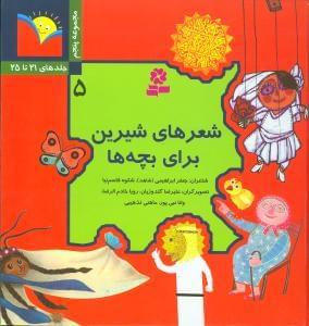 کتاب شعرهای شیرین برای بچهها