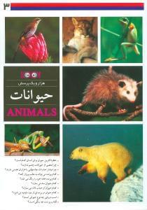 کتاب حیوانات