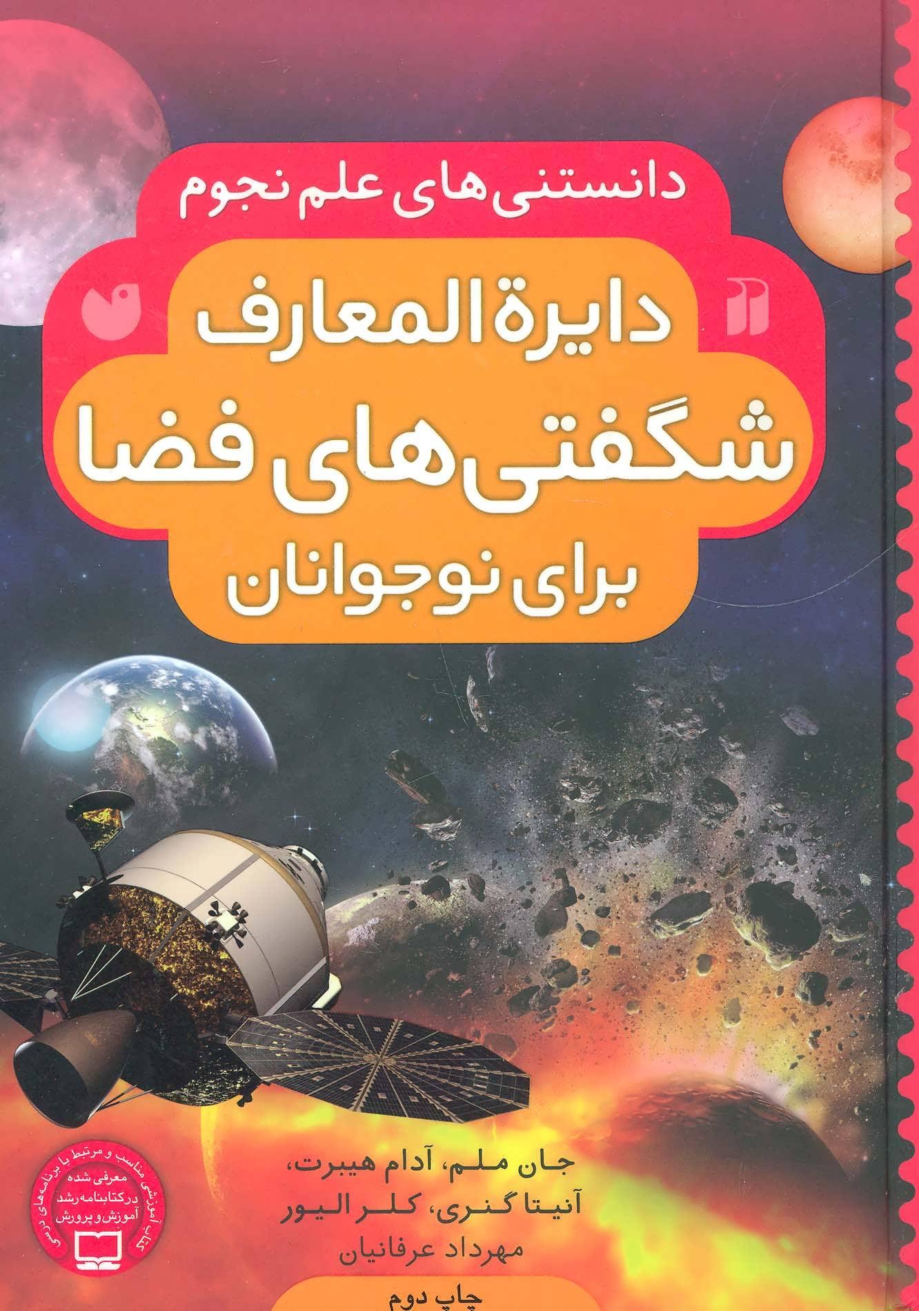 کتاب دایره المعارف شگفتیهای فضا برای نوجوانان