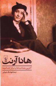 کتاب هانا آرنت (آخرین مصاحبهها و دیگر گفتگوها)