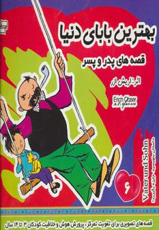 کتاب بهترین بابای دنیا ۶