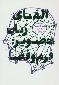 کتاب الفبای زبان تصویر