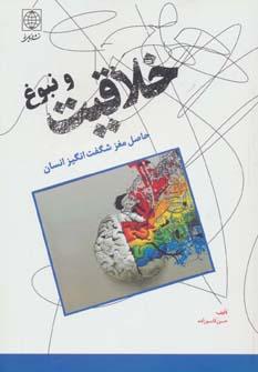 کتاب خلاقیت و نبوغ حاصل مغز شگفتانگیز انسان