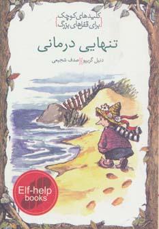 کتاب تنهاییدرمانی