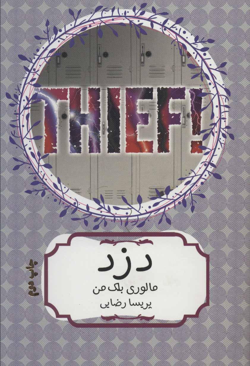 کتاب دزد!