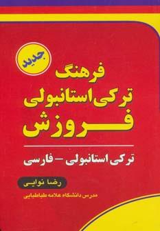 کتاب فرهنگترکی استانبولی - فارسی