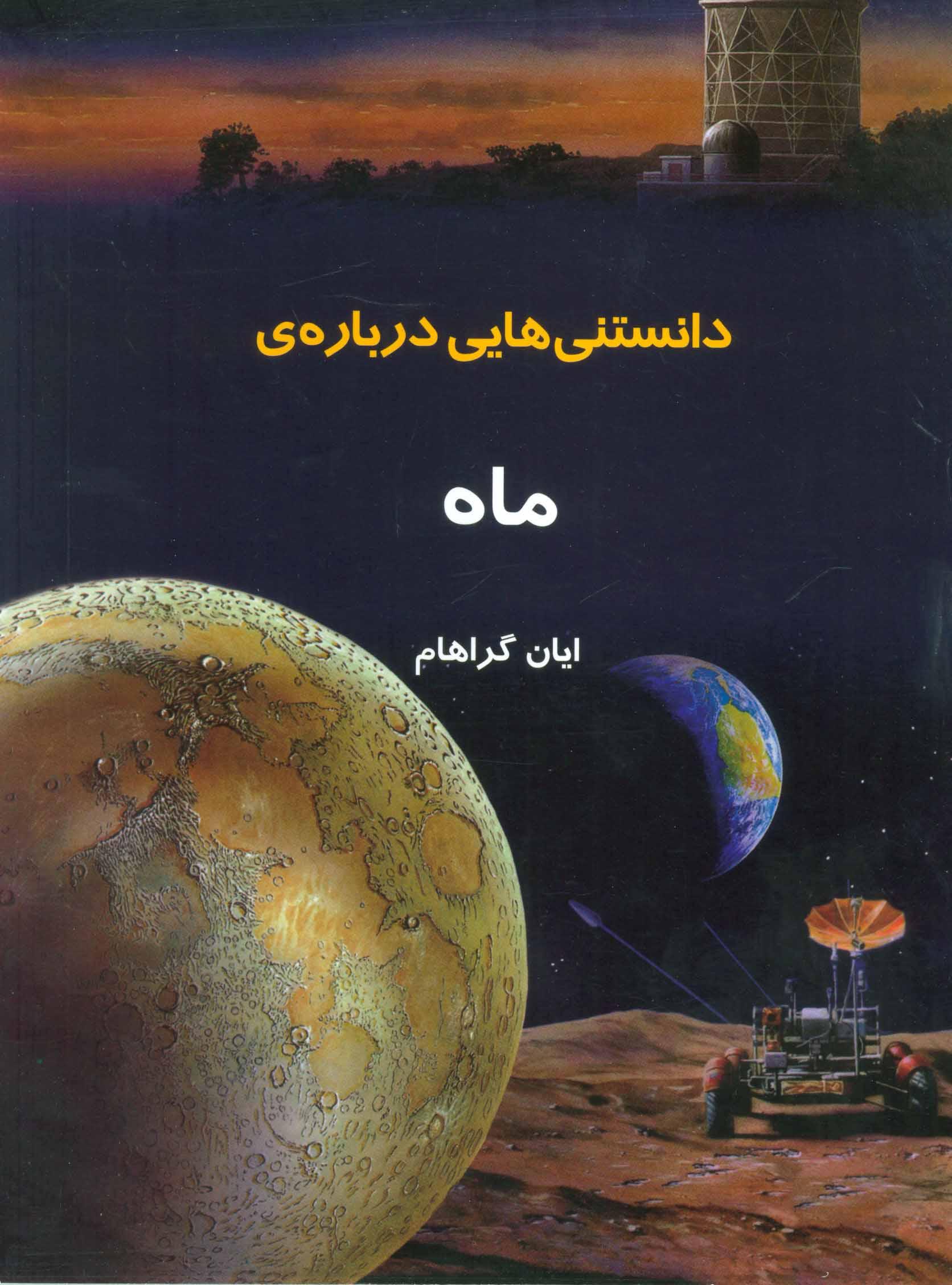 کتاب دانستنیهایی درباره ماه