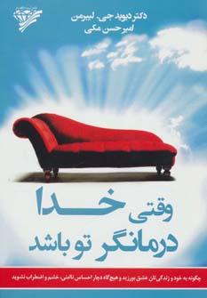 کتاب وقتی خدا درمانگر تو باشد