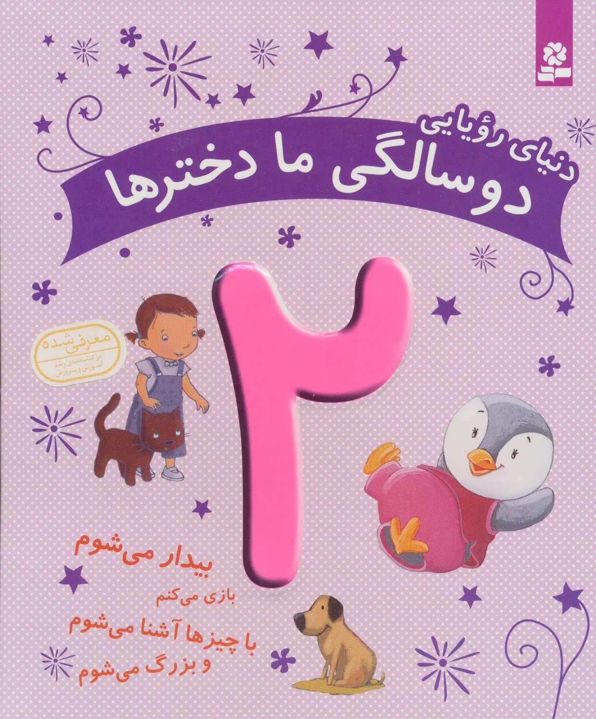 کتاب دنیای رویایی دو سالگی ما دخترها