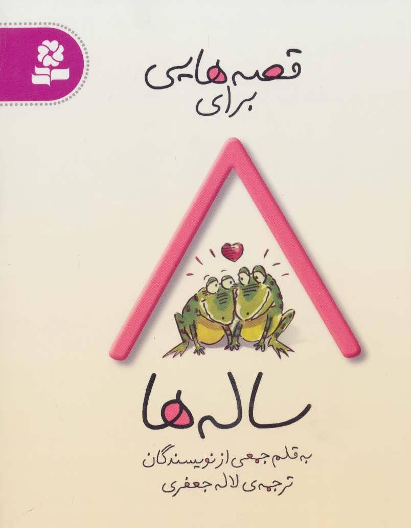 کتاب قصههایی برای ۸ سالهها