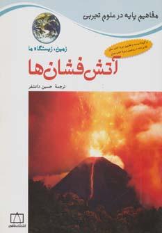 کتاب آتشفشانها