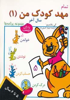 کتاب تمام مهد کودک من