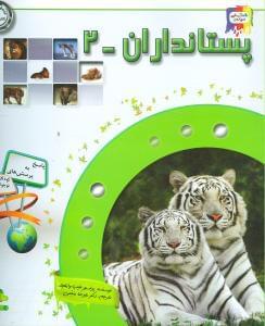 کتاب دانستنیهای درباره پستانداران