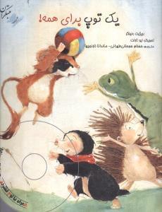 کتاب یک توپ برای همه!