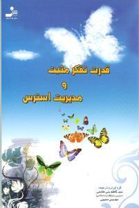 کتاب قدرت تفکر مثبت و مدیریت استرس