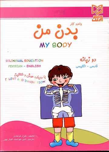 کتاب واحد کار بدن من
