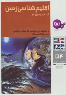 کتاب اقلیمشناسی زمین