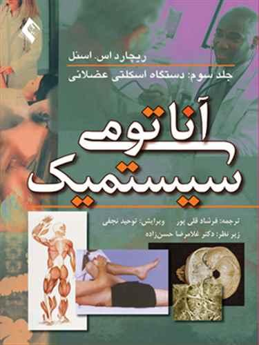 کتاب آناتومی سیستمیک جلد ۳