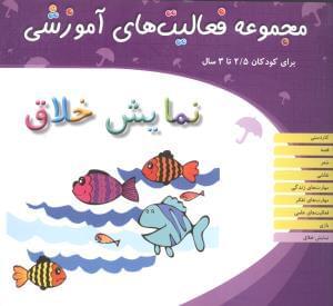 کتاب نمایش خلاق ویژه کودکان ۳٫۵