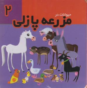 کتاب حیوانات در مزرعه پازلی