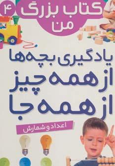 کتاب یادگیری بچهها از همه چیز، از همه جا اعداد و شمارش