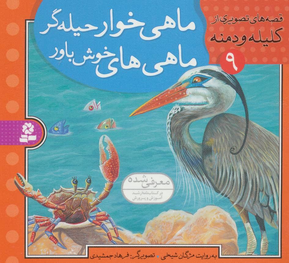 کتاب ماهیخوار حیلهگر، ماهیهای خوشباور