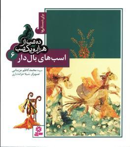 کتاب اسبهای بالدار