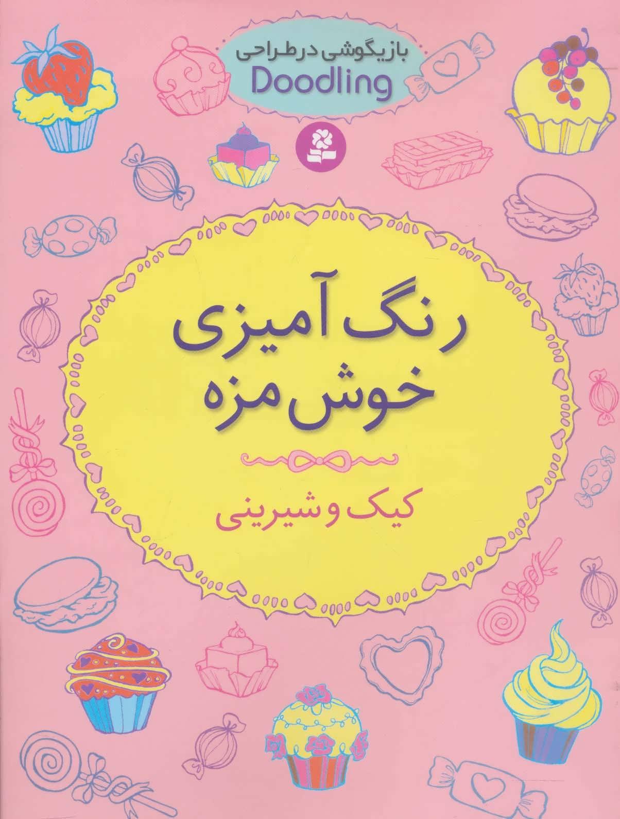 کتاب رنگ آمیزی خوش مزه، کیک و شیرینی