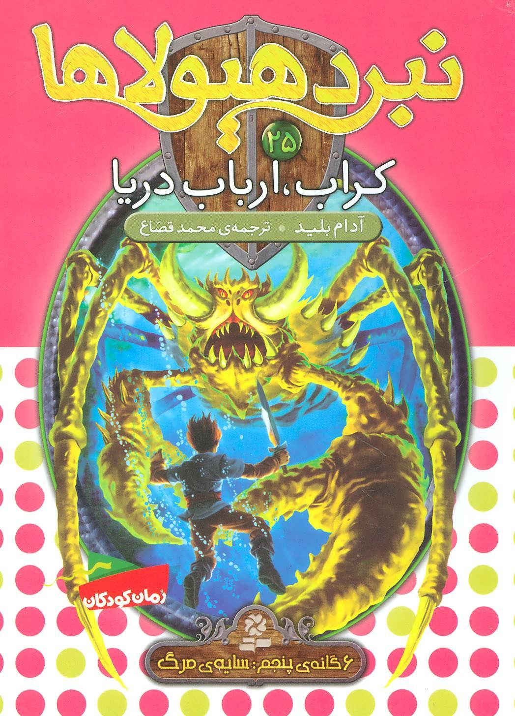 کتاب کراب، ارباب دریا