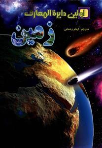 کتاب اولین دایرهالمعارف زمین