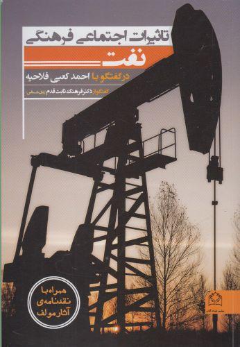 کتاب تاثیرات اجتماعی فرهنگی نفت در گفتگو با احمد کعبیفلاحیه