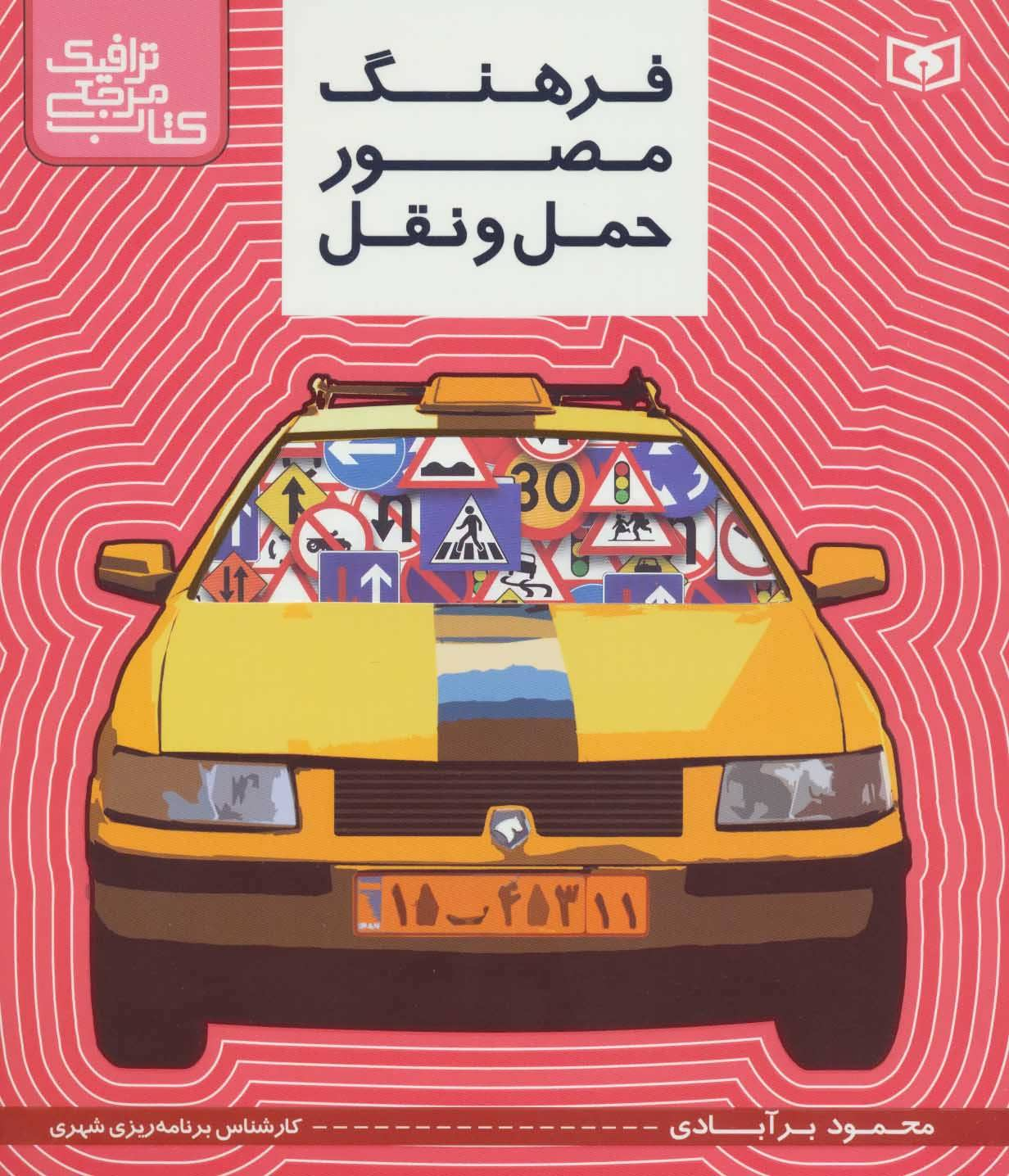 کتاب فرهنگ مصور حمل و نقل