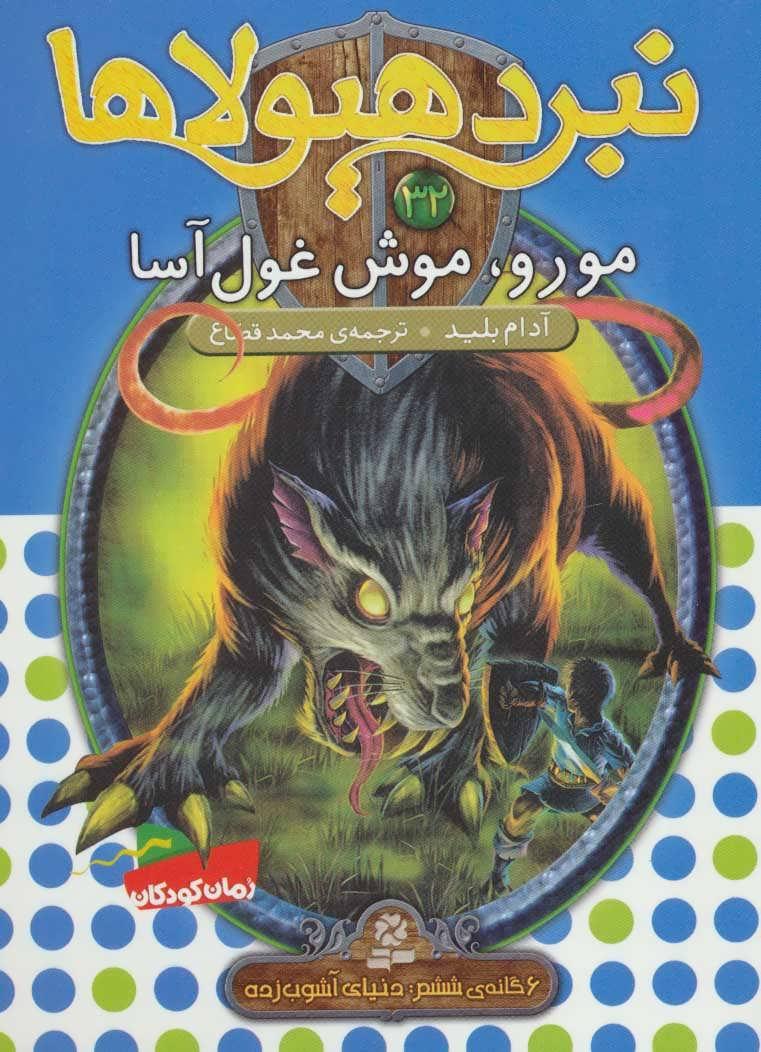 کتاب مورو، موش غولآسا
