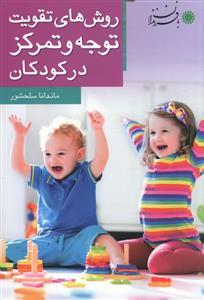 کتاب روشهای تقویت توجه و تمرکز در کودکان