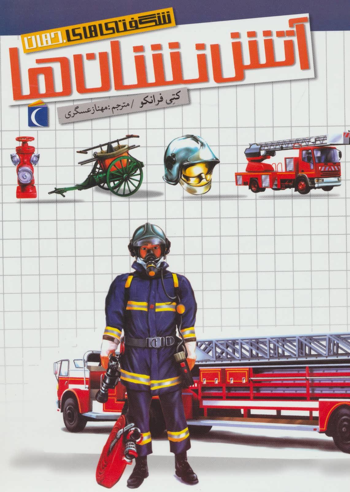 کتاب شگفتیهای جهان آتشنشانها