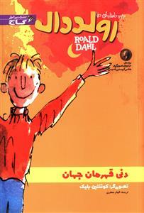 کتاب دنی، قهرمان جهان