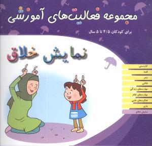 کتاب نمایش خلاق برای کودکان ۵