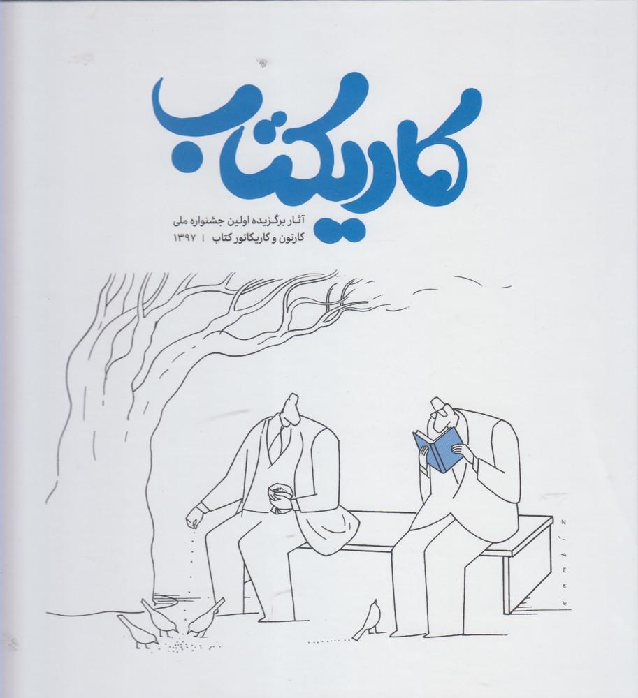 کتاب کاریکتاب