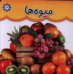 کتاب میوهها
