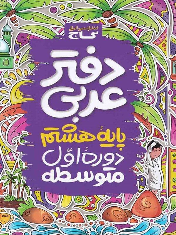 کتاب دفتر عربی هشتم