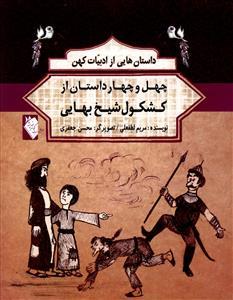 کتاب چهل و چهار داستان از کشکول شیخ بهایی