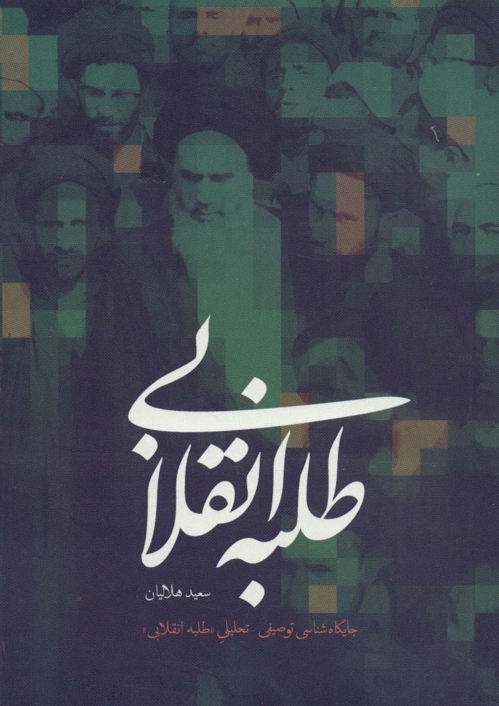 کتاب طلبه انقلابی